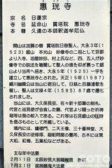 温泉津(恵�b寺1)
