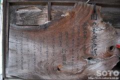 美保関(仏谷寺2)