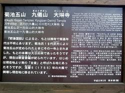 九儀山大琳寺(2)