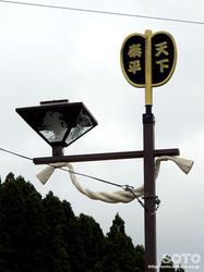 福島町の街灯