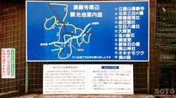 満願寺の案内板(1)