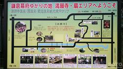 満願寺の案内板(2)