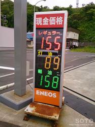 利尻島 GS価格