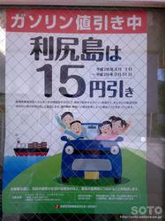 利尻島 GS値引き