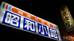 昭和小路(1)