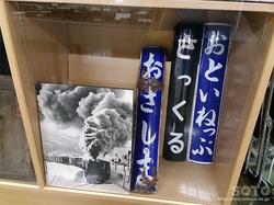音威子府駅(06)