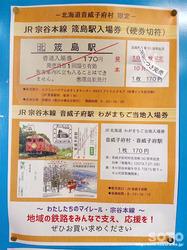 音威子府駅(10)