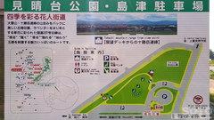 見晴台公園(2)