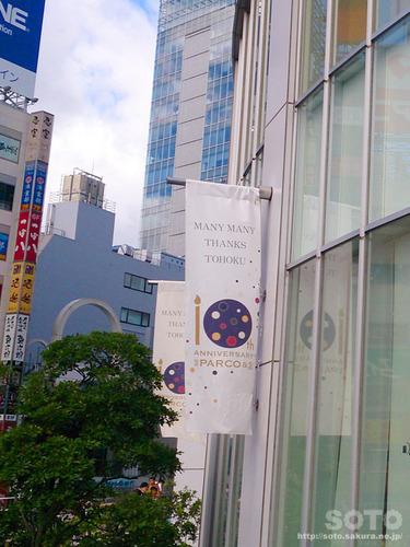 仙台駅前(2)
