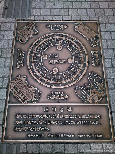 仙台アーケード街(旧町名碑)