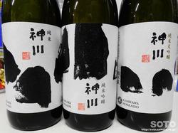 上川大雪酒造(10)