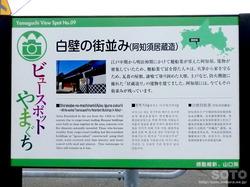 阿知須の町並み(地図)