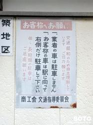阿知須の町並み(8)