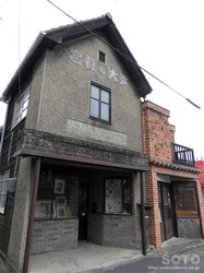 阿知須の町並み(17)