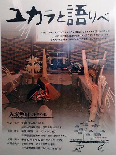 二風谷(ポスター)