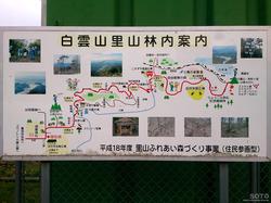 白雲山案内図