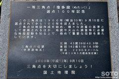 旭岳登山(三角点)