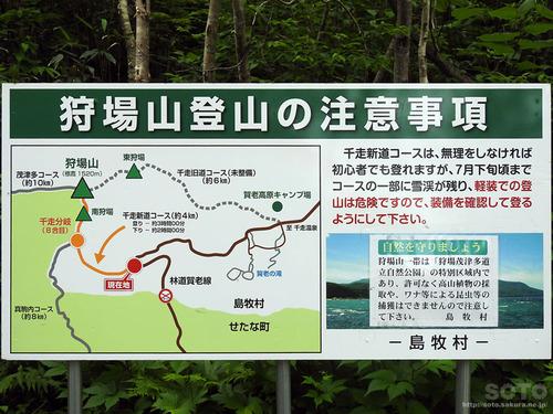 狩場山登山(02)
