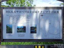 オタトマリ沼(05)