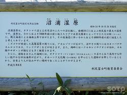 オタトマリ沼(06)
