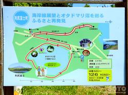 オタドマリ〜沼浦トレッキングコース
