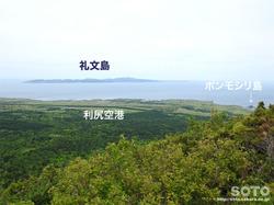 ポン山(大ポン山頂上から見た本泊方面)