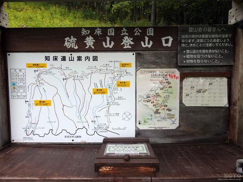 硫黄山(登山口案内板)