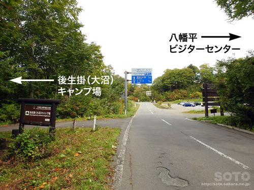秋田八幡平 大沼周辺(01)