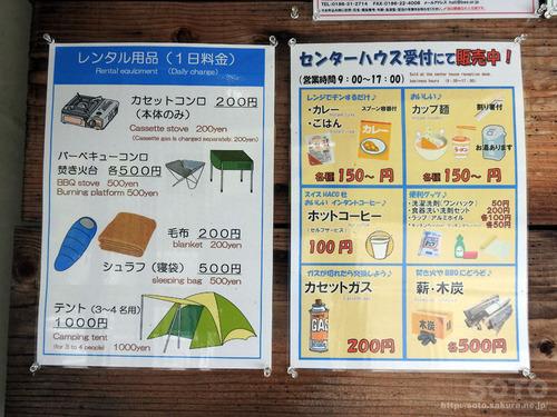 秋田八幡平 大沼周辺(07)