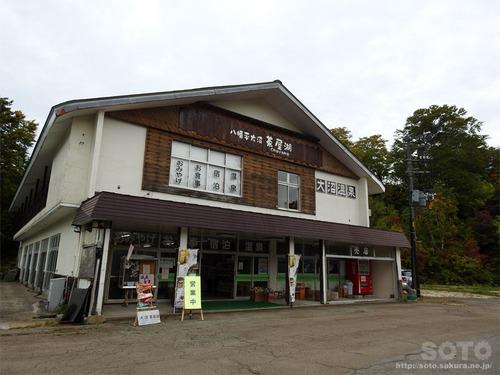 秋田八幡平 大沼周辺(31)