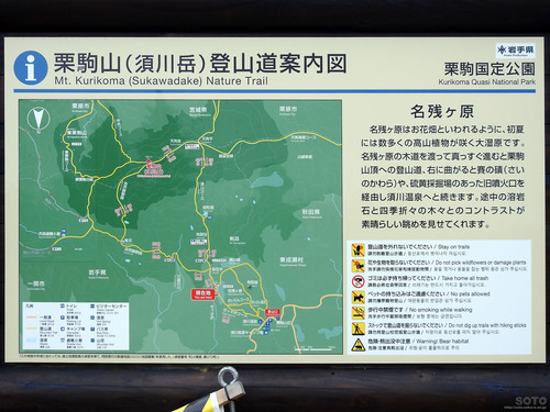 栗駒山(登山道案内図)