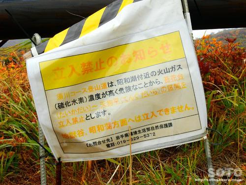 栗駒山(08)