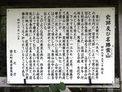 霊山(25)