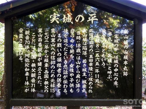 嵩山(御城の平  案内板)