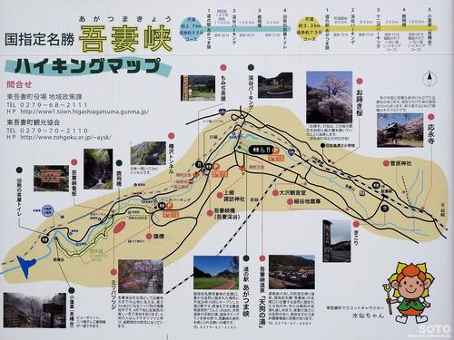 吾妻峡(マップ)