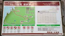 フレペの滝遊歩道(マップ)