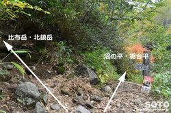愛山渓沼の平(分岐2)