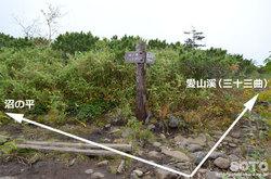 愛山渓沼の平(分岐4)