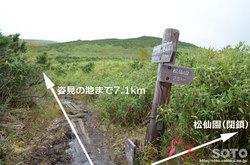 愛山渓沼の平(分岐5)