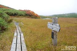 愛山渓沼の平(標識)
