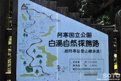 白湯山自然観察路(案内板)