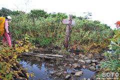 沼の平(八島分岐)