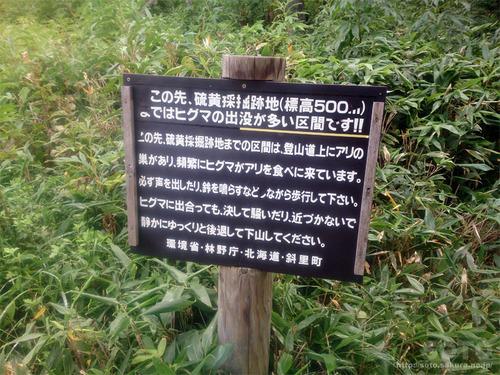 硫黄山(注意書き)
