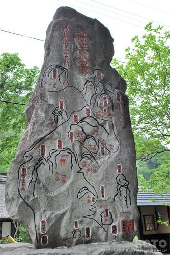 嵩山(登山道石碑)