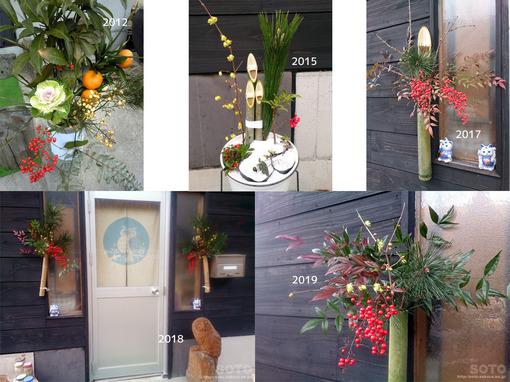 お正月飾り2012-2019